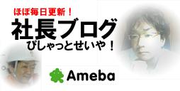 大同防水工業株式会社社長ブログ.jp