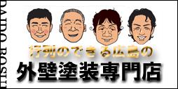 行列のできる広島の外壁塗装専門店 大同防水工業株式会社