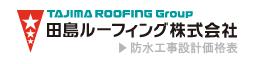 防水工事設計価格表(田島ルーフィング)